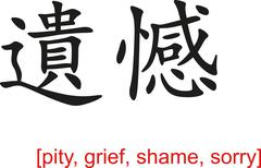 Chinese Sign for pity, grief, shame, sorry Stock Illustration
