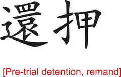Chinese Sign for Pre-trial detention, remand - stock illustration