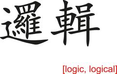 Chinese Sign for logic, logical Stock Illustration
