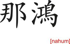 Chinese Sign for nahum Stock Illustration