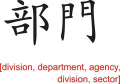 Chinese Sign for division, department, agency, division, sector Stock Illustration