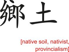 Chinese Sign for native soil, nativist, provincialism Stock Illustration