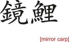 Chinese Sign for mirror carp Stock Illustration