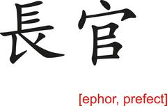 Chinese Sign for ephor, prefect Stock Illustration