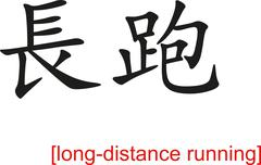Chinese Sign for long-distance running - stock illustration
