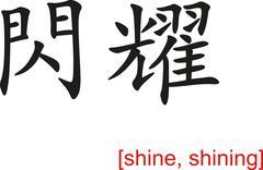 Chinese Sign for shine, shining - stock illustration