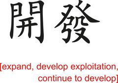 Chinese Sign for expand,develop exploitation,continue to develop - stock illustration