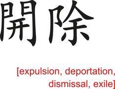 Chinese Sign for expulsion, deportation, dismissal, exile - stock illustration