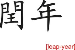 Chinese Sign for leap-year - stock illustration