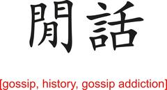 Chinese Sign for gossip, history, gossip addiction - stock illustration