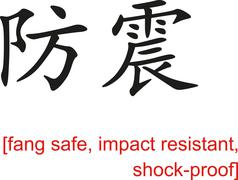 Chinese Sign for fang safe, impact resistant, shock-proof - stock illustration