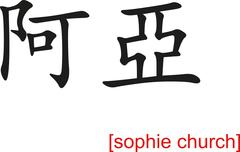 Chinese Sign for sophie church - stock illustration