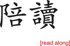 Stock Illustration of Chinese Sign for read along
