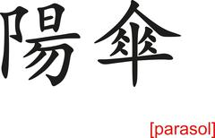 Stock Illustration of Chinese Sign for parasol