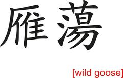 Chinese Sign for wild goose - stock illustration