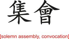 Chinese Sign for solemn assembly, convocation Stock Illustration