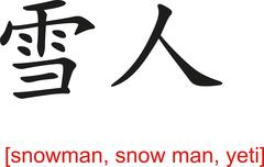Chinese Sign for snowman, snow man, yeti - stock illustration