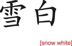 Chinese Sign for snow white - stock illustration