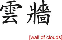 Chinese Sign for wall of clouds - stock illustration