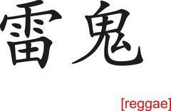 Chinese Sign for reggae - stock illustration