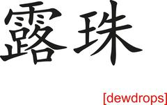 Chinese Sign for dewdrops Stock Illustration