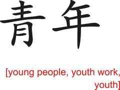 Chinese Sign for young people, youth work, youth - stock illustration