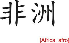 Chinese Sign for Africa, afro - stock illustration