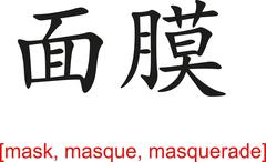 Chinese Sign for mask, masque, masquerade - stock illustration