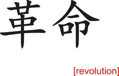 Chinese Sign for revolution - stock illustration
