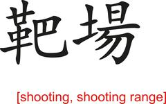 Chinese Sign for shooting, shooting range Stock Illustration