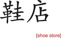 Chinese Sign for shoe store Stock Illustration