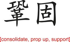 Chinese Sign for consolidate, prop up, support - stock illustration