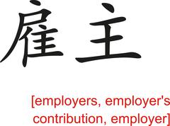 Chinese Sign for employers, employer's contribution, employer - stock illustration