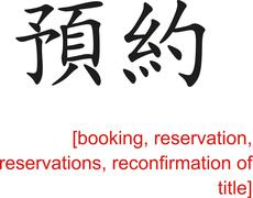 Stock Illustration of Chinese Sign for booking, reservation,reconfirmation of title