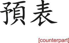 Chinese Sign for counterpart Stock Illustration