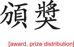 Chinese Sign for award, prize distribution - stock illustration