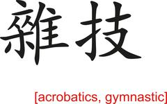 Chinese Sign for acrobatics, gymnastic - stock illustration
