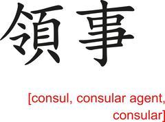 Chinese Sign for consul, consular agent, consular Stock Illustration