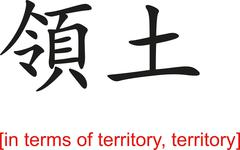 Stock Illustration of Chinese Sign for in terms of territory, territory
