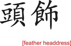 Stock Illustration of Chinese Sign for feather headdress