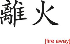 Chinese Sign for fire away - stock illustration