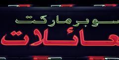 Arabian neon sign, dubai, united arab emirates Kuvituskuvat