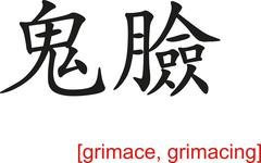 Chinese Sign for grimace, grimacing - stock illustration