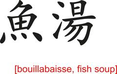 Chinese Sign for bouillabaisse, fish soup - stock illustration
