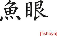 Chinese Sign for fisheye - stock illustration