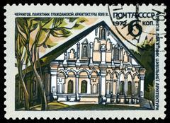 vintage  postage stamp. century house, chernigov. - stock photo