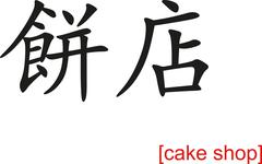 Chinese Sign for cake shop Stock Illustration
