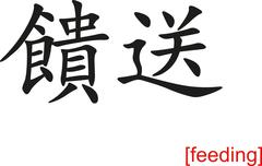 Stock Illustration of Chinese Sign for feeding