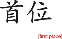 Chinese Sign for first place Stock Illustration
