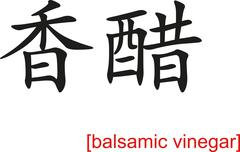 Chinese Sign for balsamic vinegar - stock illustration